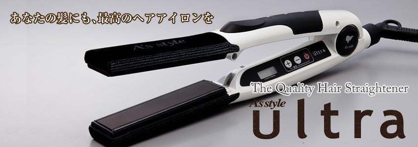 ヘアアイロン Ultra