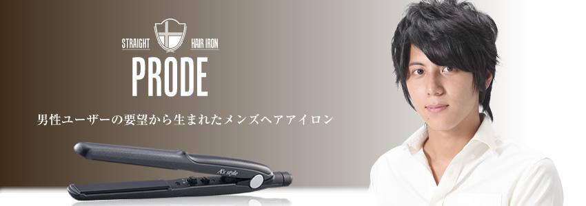 メンズヘアアイロン PRODE