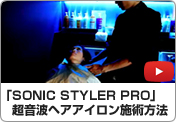 「SONIC STYLER PRO」超音波ヘアアイロン施術方法