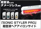 「SONIC STYLER PRO」超音波ヘアアイロンサイト