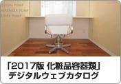 「2015版 化粧品容器類」デジタルウェブカタログ